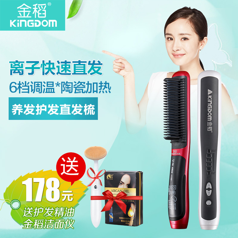 Golden rice lazy artifact does not hurt the hair straight hair straight comb comb comb roll straight dual ceramic electric hair stick hair tools
