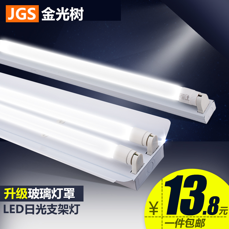 Golden tree super bright glass tube t8led t8 fluorescent lamp holder bracket lamp bracket complete set 36/40 w single tube double pipe