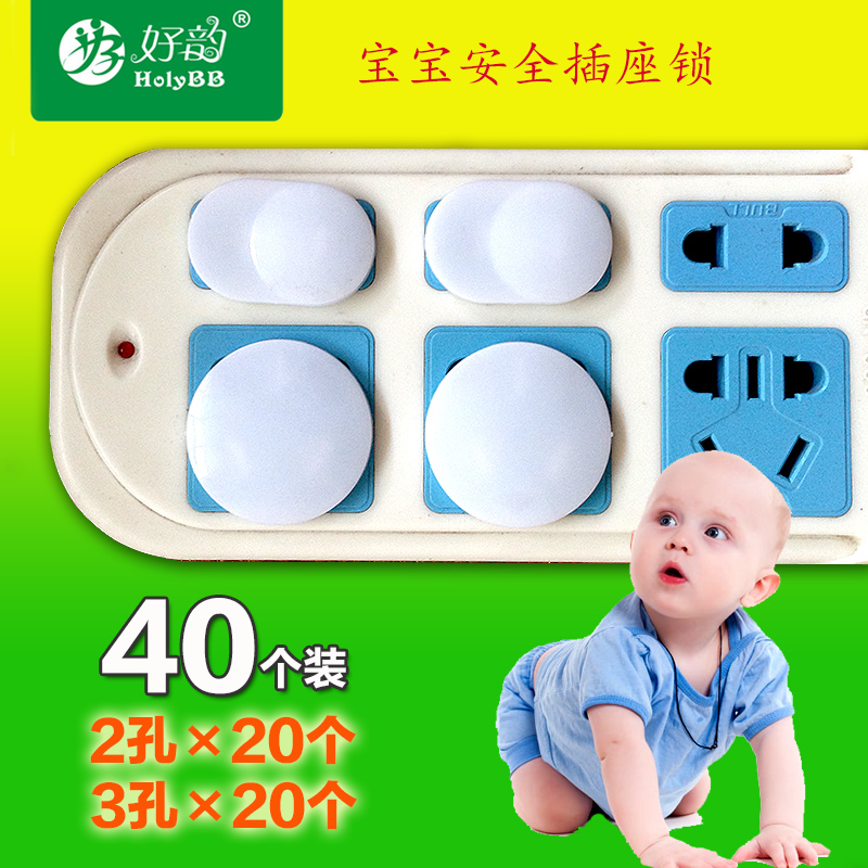 Good rhyme socket protective cover child protection against electric shock socket protective cover child electric shock safety plug socket plug