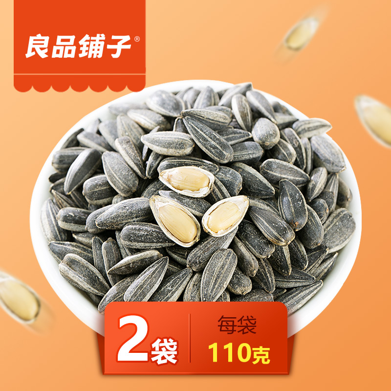 Good shop black pearl sunflower seeds casual snack nuts roasted sunflower seeds full particles 110g * 2