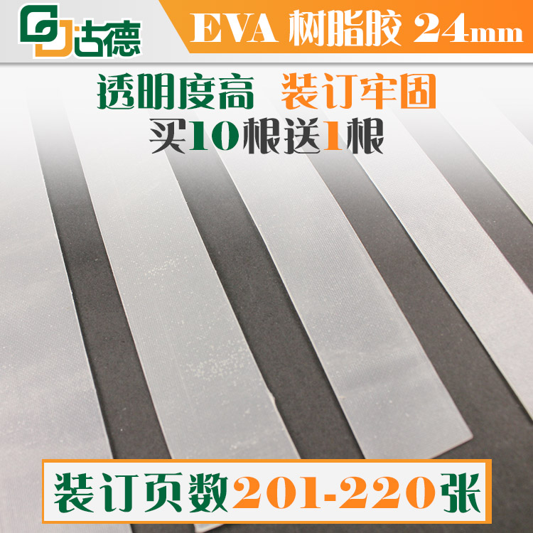 Goode imported eva resin glue stick hot melt adhesive plastic installed electronic envelope machine low temperature hot melt envelope binding 24mm