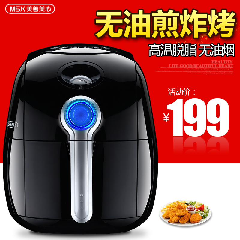 Goodness maxim air fryer fryer no fumes third generation of smart home fryer fryer fryer fryer fries machine capacity Genuine authentic