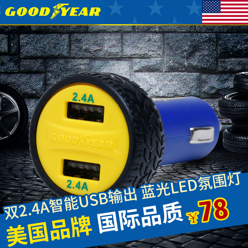 Goodyear car charger apple tablet millet phone car charger car cigarette lighter dual usb car charger