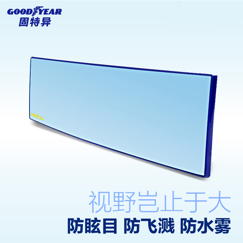 Goodyear curved interior rearview mirror rearview mirror glare blue mirror car mirror big vision anti inverted mirror auxiliary mirror angle lens