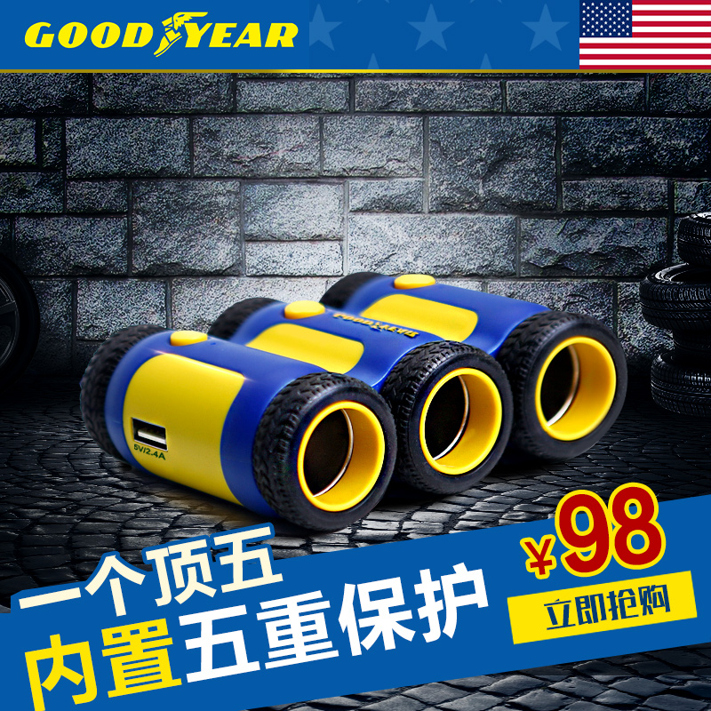Goodyear dilatancy phone car charger dual usb car charger cigarette lighter car charger splitter a drag two