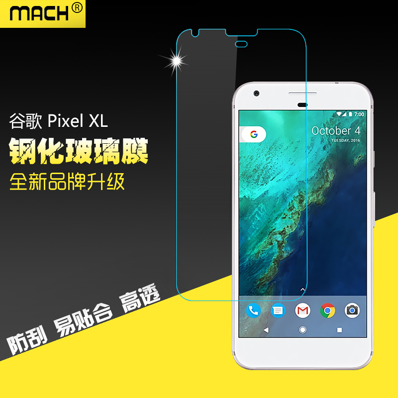 Google google mach xl pixel mobile phone glass film 5.5 inch screen film explosion protection