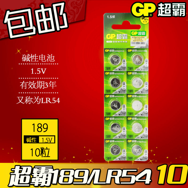 Gp super 389 lr54 lr1130 ag10 l1131 button battery 189 electronic watches free shipping section 10