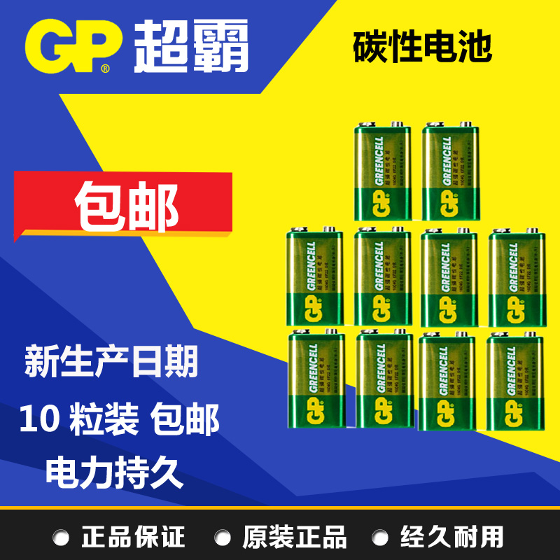 Gp super carbon battery 6f229v laminated battery multimeter microphone toy 1604G square battery 10 tablets