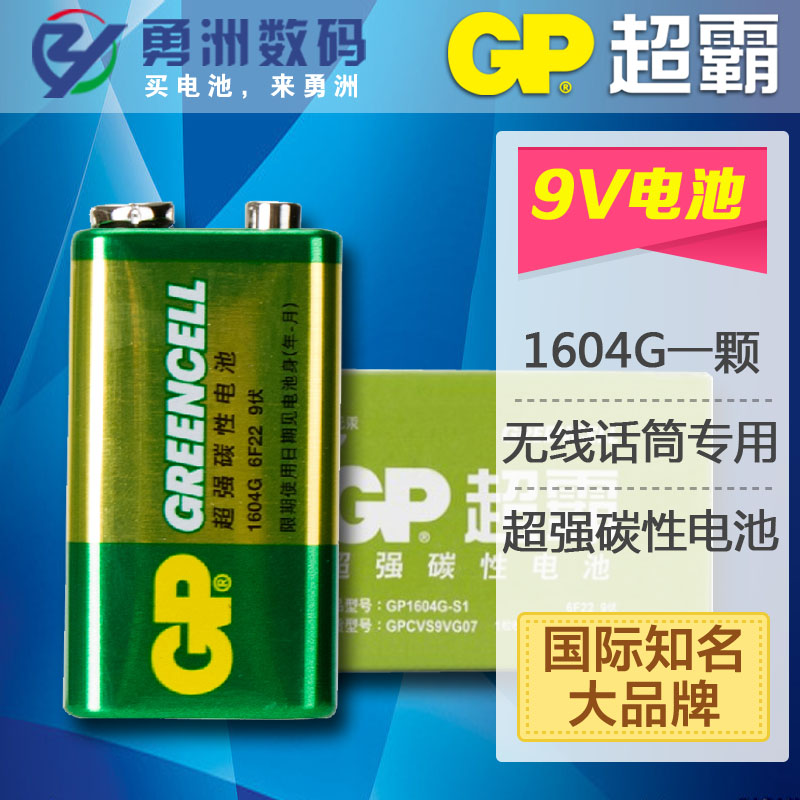 Gp super super carbon battery 6f229v laminated battery box multimeter with 1604G volts battery section 1
