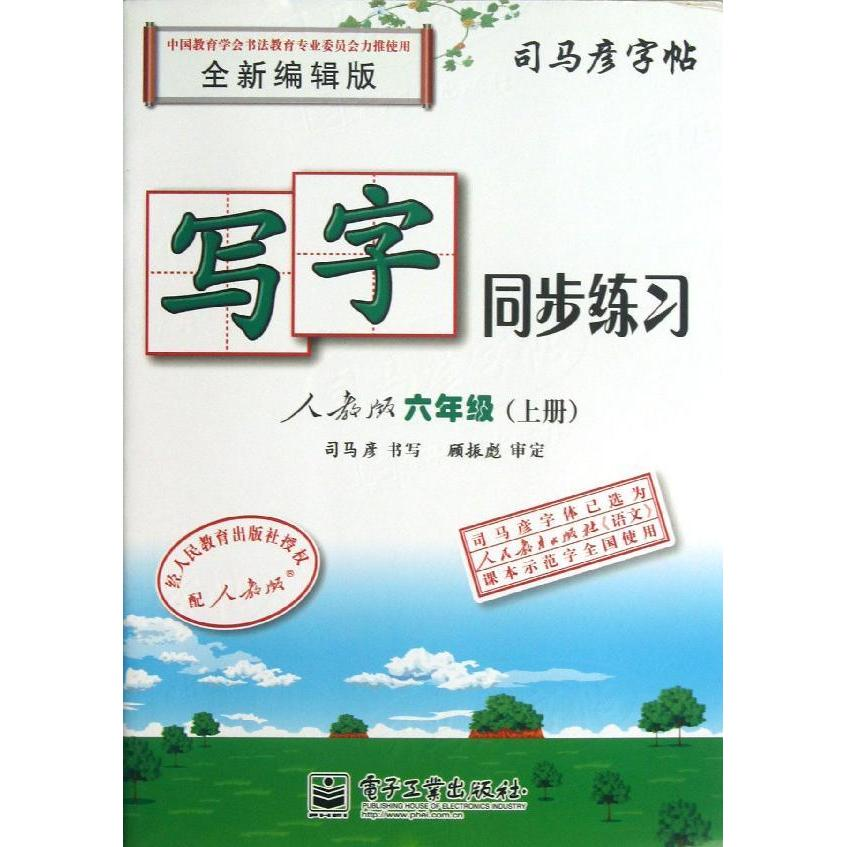 Grade 6 (the book) (miao hong)/write synchronization workbook. pep copybook genuine selling books