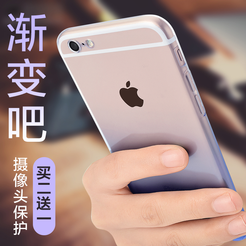 Gradient shell drop resistance iphone6 apple 6 plus dust scratch mobile phone protective shell s creative personality shell