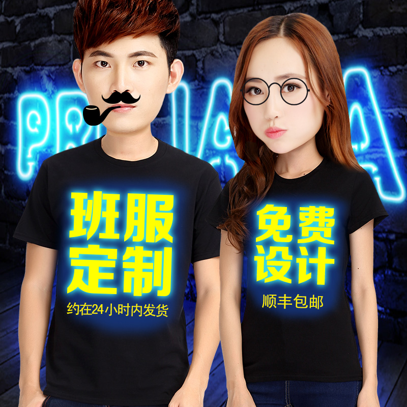 Graduating class service diy custom t-shirt cotton star student class service printing round neck short sleeve t-shirt shirt custom