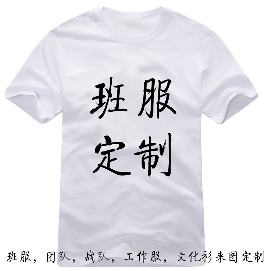 Graduation dress clothes graduating class service diy custom t-shirt t-shirt custom printed cotton t-shirt shirt nightwear production