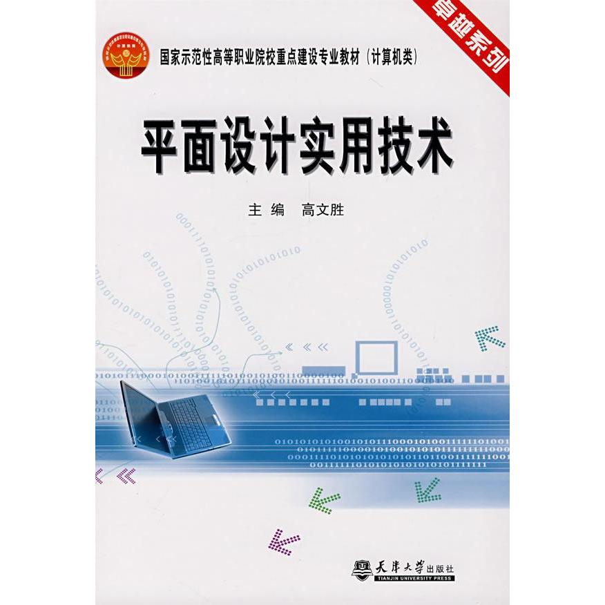 Graphic design practical technology (generation) computer genuine selling books