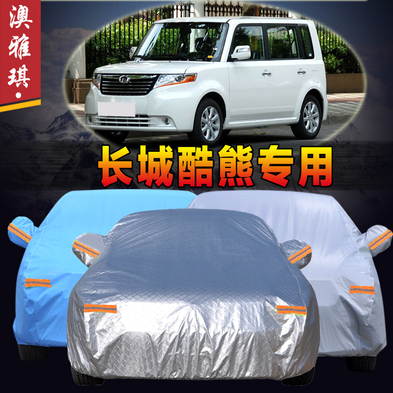 Great wall cool bear cool bear special sewing car hood insulation rain and sun car cover special sewing thick sunscreen dust
