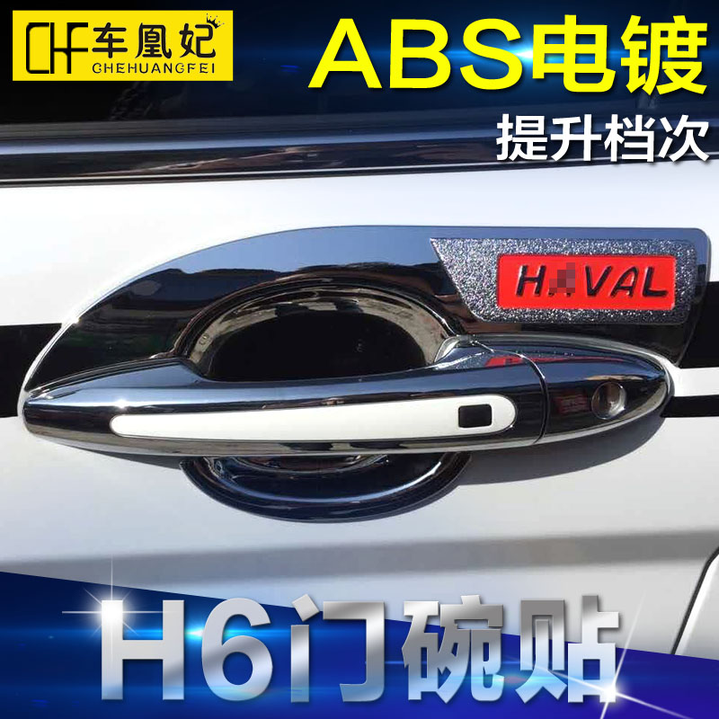 Great wall hover dedicated harvard h6 sport modified door handles protectorågrade version of the rear door door handle bowl