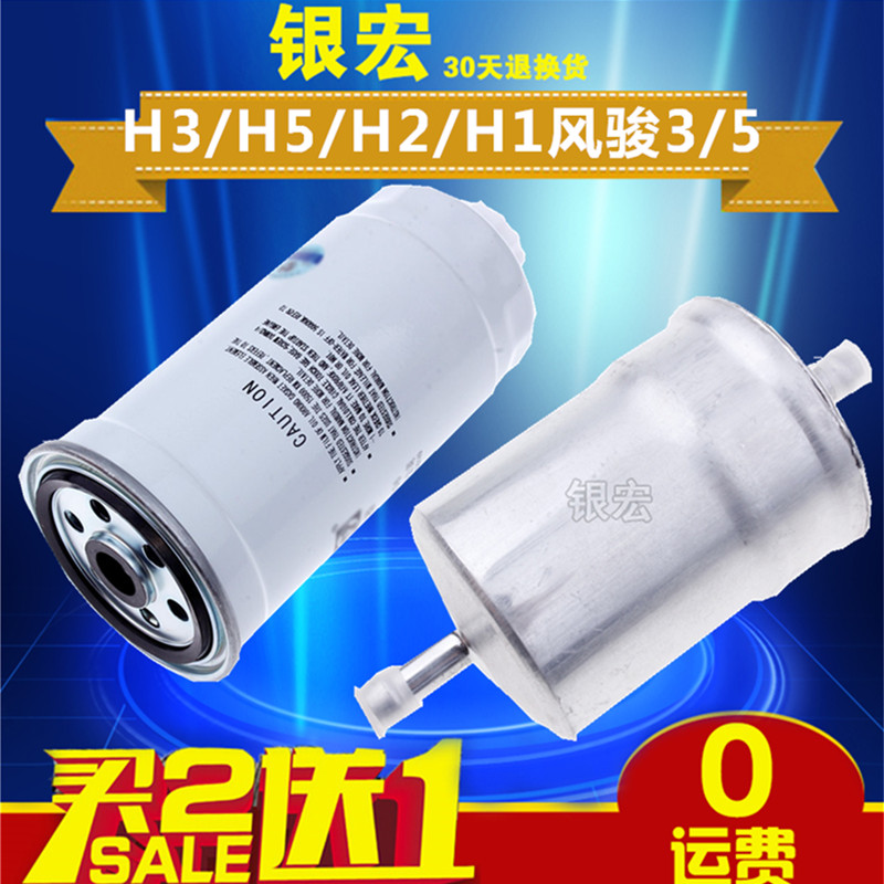 Great wall hover h1 h2 h3 h5 h6 wingle 3 jin dier 5 6 petrol diesel filter fine filter fine filter