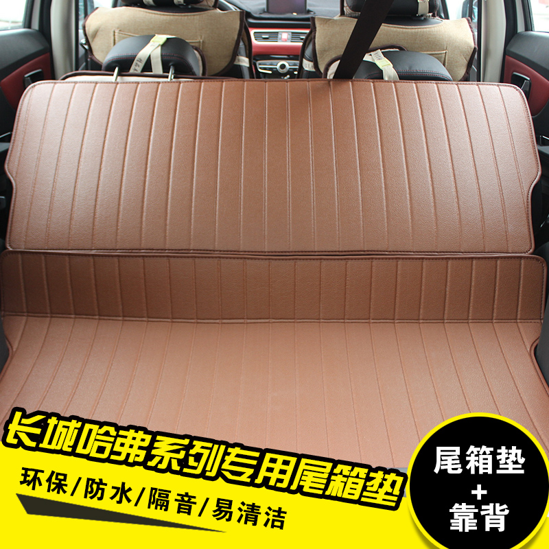 Great wall hover h3 h5 h8 h9 full surround rear trunk mat great wall harvard m4 c50 c30 trunk mat