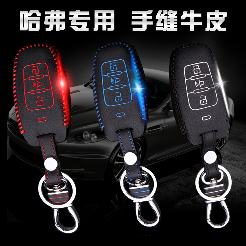 Great wall hover h6/h2/h7/h8/h9/H1H5 H6COUPE harvard sport edition upgrade leather key Package sets