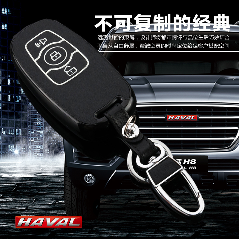 Great wall hover h6 h6 upgrades sport modified car key cases key sets harvard h6 dedicated 2015