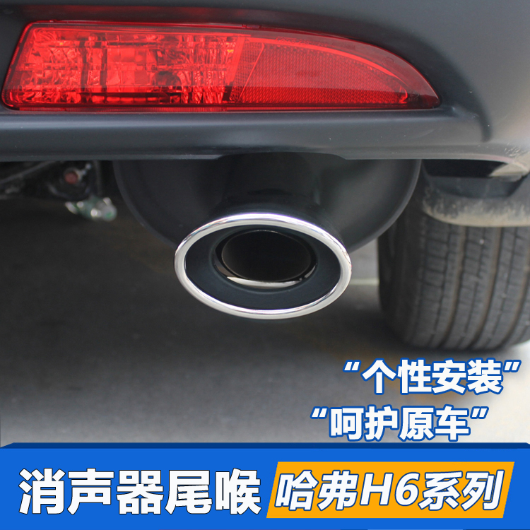 Great wall hover h6 harvard h6 great wall haval h6 m4 special tail pipe tail pipe exhaust pipe/muffler tail pipe modification