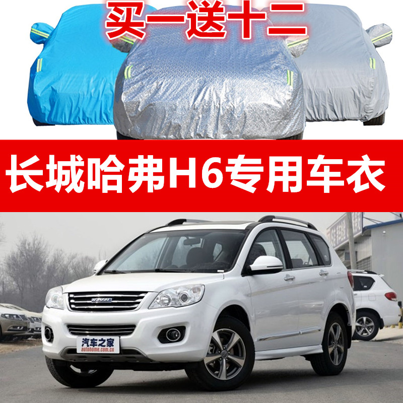 Great wall hover h6 sewing car hood thickening rain and sun insulation dust cover yang dedicated harvard h6 car car kits