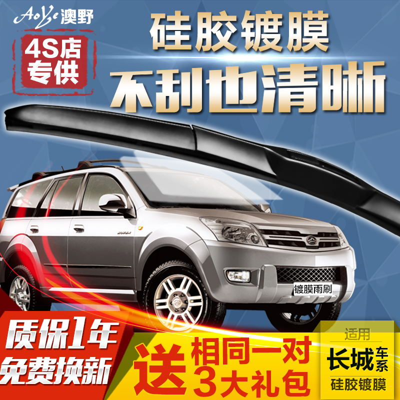 Great wall hover h6 wiper wing teng H3H5M2M4M1 c30c50c70 dazzling silicone coating wipers tablets