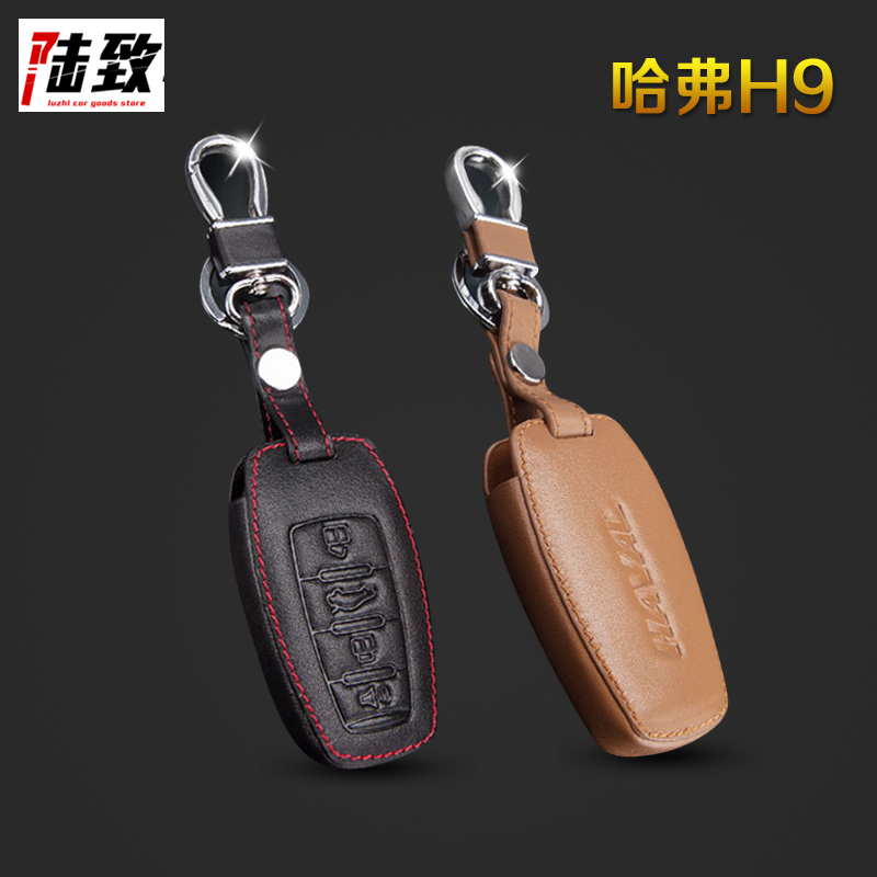 Great wall hover h9 wallets key sets harvard h8 h9 hafer h8 car modification dedicated smart key chains