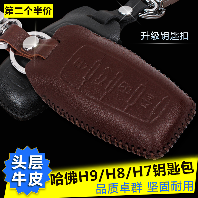 Great wall hover hover h7 h8 h9 hafer wallets wallets wallets h7h8h9 dedicated car key fob sets
