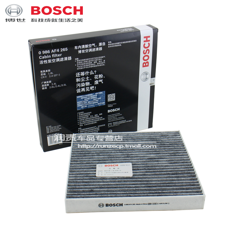 Great wall tengyi c30 c20r bosch air filter/behind/cool bear/ling ao/jiayu/ Hover m2 m4