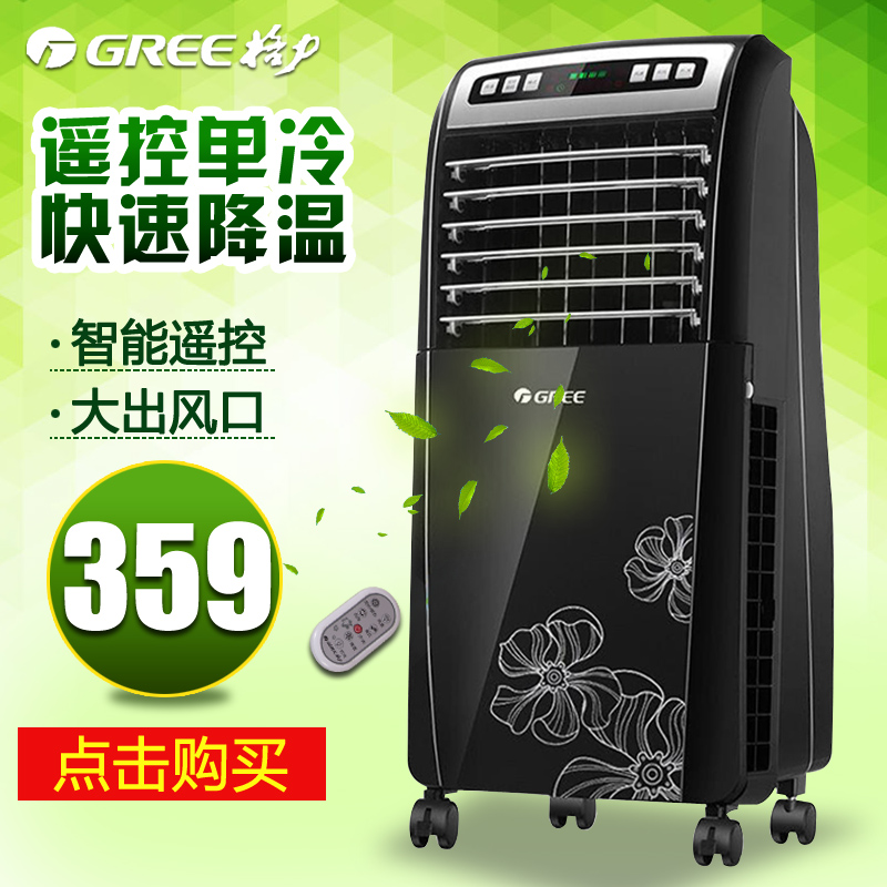 Gree air conditioner fan household single cold water cooled chiller chiller mobile air conditioning air conditioning fan cooling fan remote control