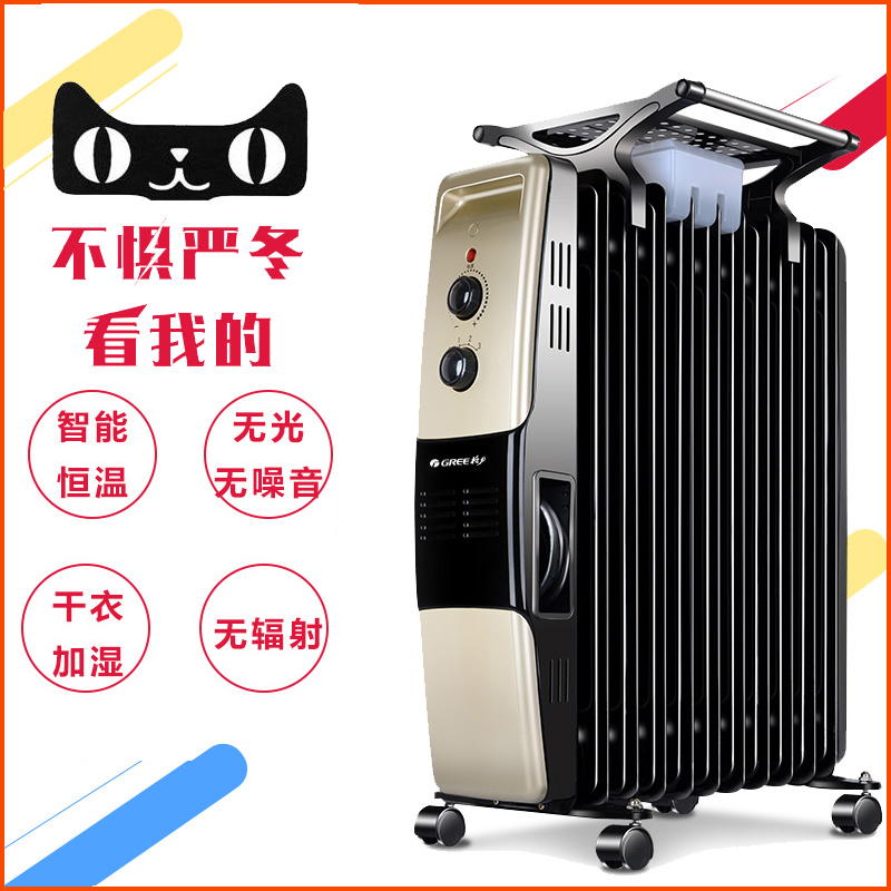 Gree ndy07-21 dianreyouting heater heater home office electric heating radiator heating oil ding