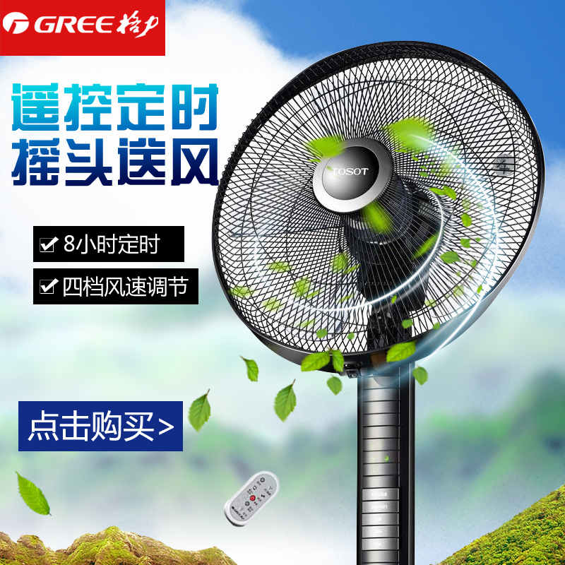 Gree (tosot) fanner remote stand fan stand fan fan shook his head timing mute home