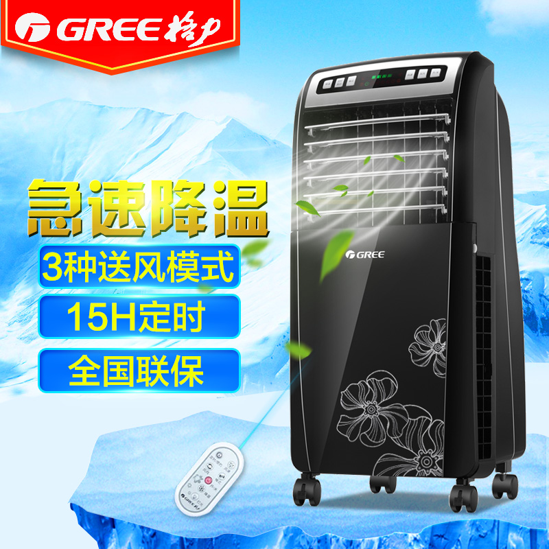 Gree (tosot) KS-0503D-WG remote control air conditioning fan cooling fan power chillers