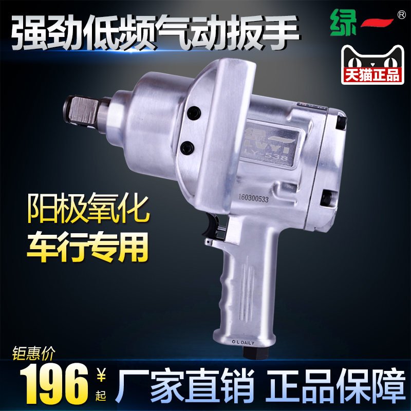 Green a high torque pneumatic impact wrench air gun pneumatic tools pneumatic wrenches wind gun sleeve pneumatic tools