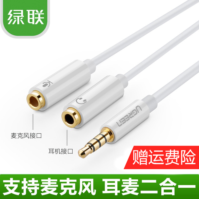 Green alliance a minute two audio adapter headphone adapter 1 minute 2 audio cable 5mm headphone splitter couple Line k song