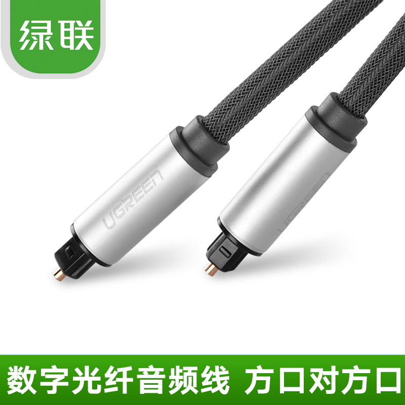 Green alliance av122 optical audio cable digital audio amplifier speaker digital cable digital fiber optic cable side on the side port