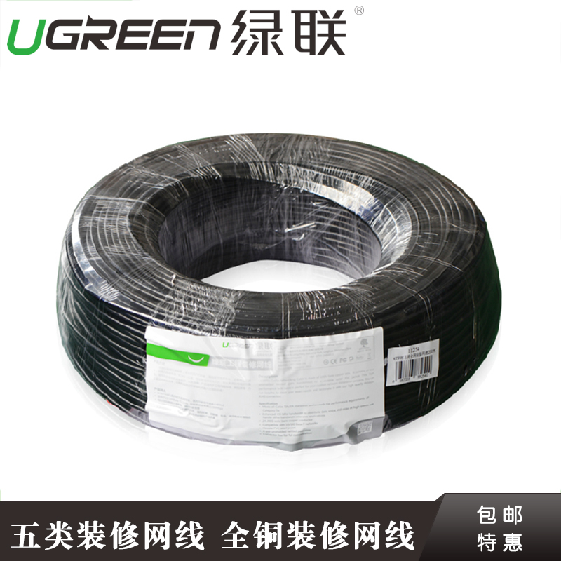 Green alliance over category 5 shielded cable with overall copper cable 8 core decoration engineering line 50 m 100 m 200 m 305 m