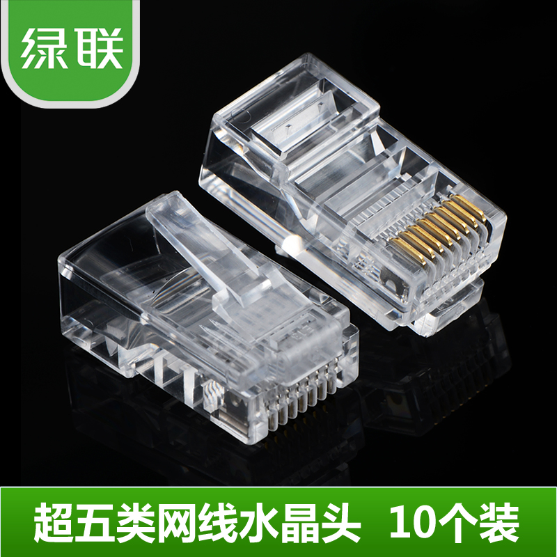 Green alliance super five crystal head genuine crystal head rj45 network cable 8-core cable broadband cable connector network connector 8