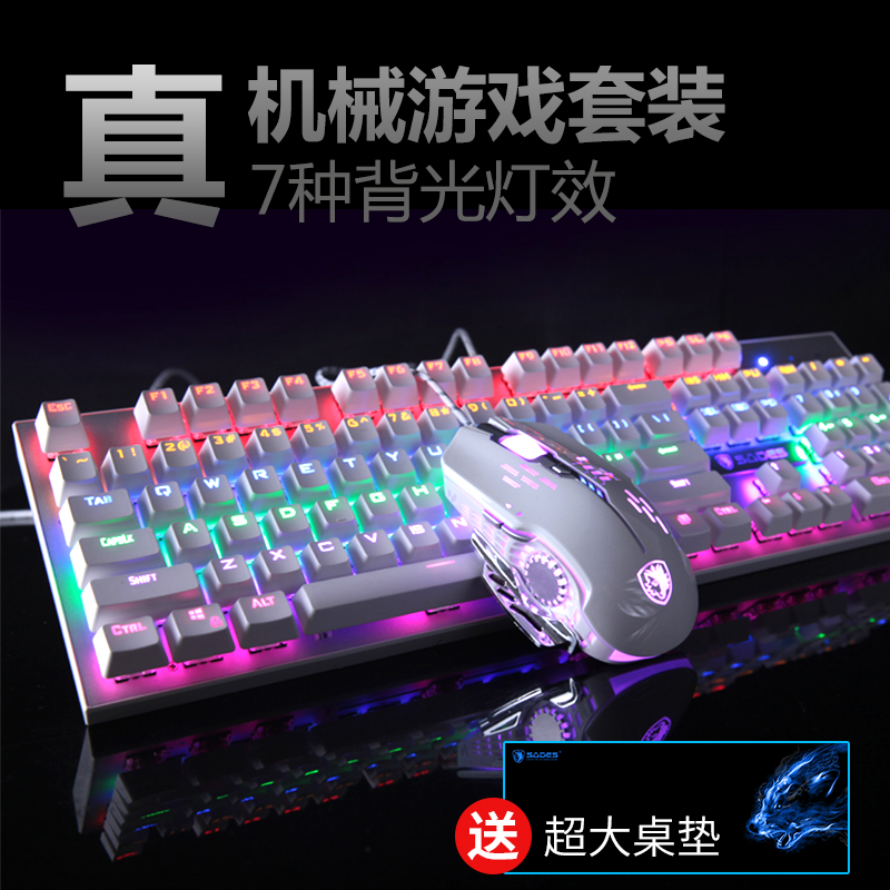 Green axis plus tea axis mechanical keyboard and mouse set wrangler miss if the wind gaming mouse and keyboard peripherals shop teacher xu