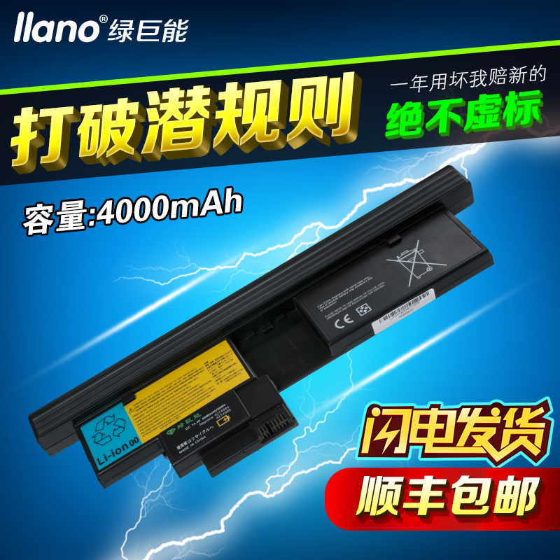 Green giant lenovo thinkpad x200t x201t applicable 8 core laptop battery 4000 mah