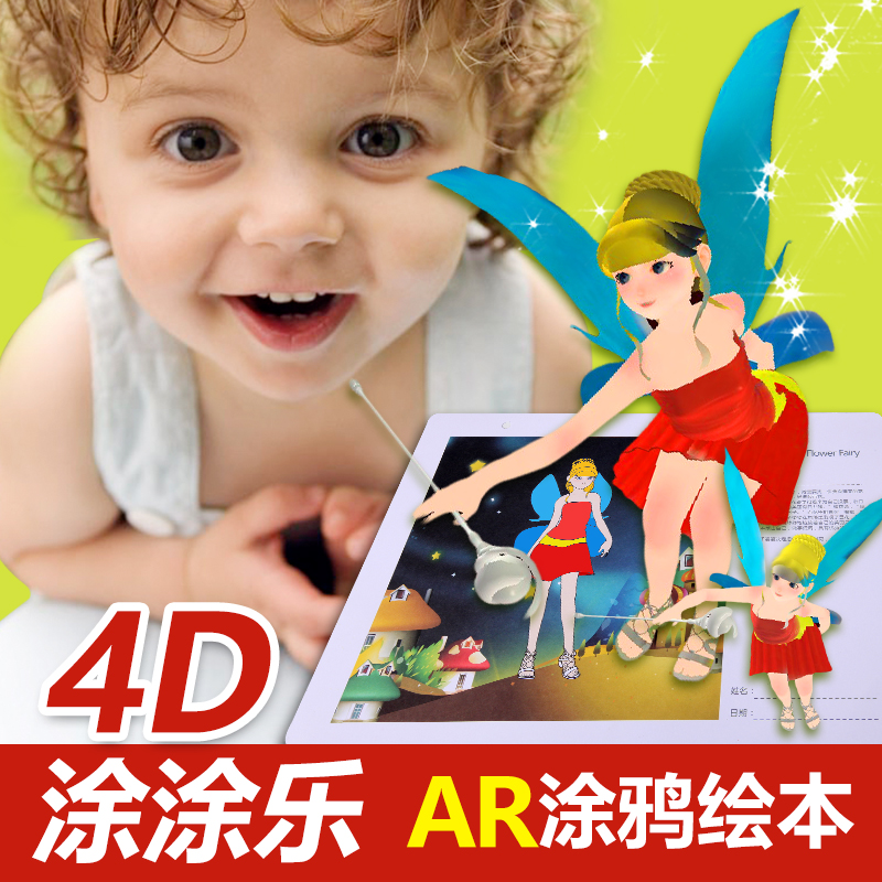 Green love 4d ar version of the tu tu music figure tu tu music 2 music intelligent early childhood books with sound Picture book pinyin literacy
