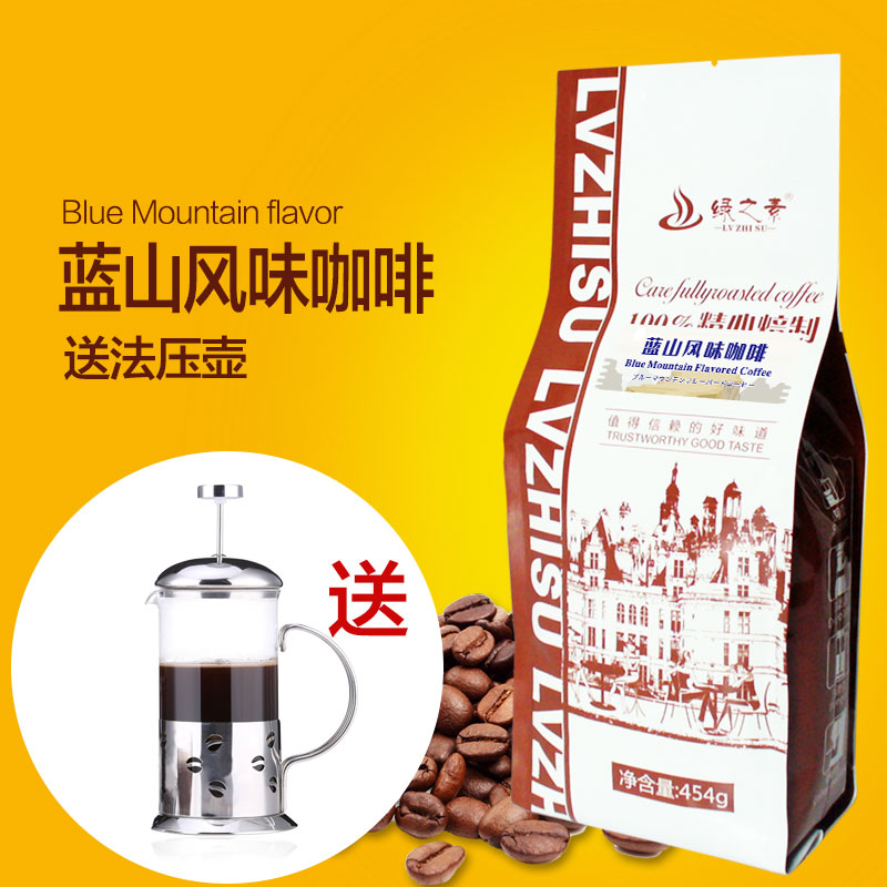 Green plain blue mountain coffee beans flavored coffee beans imported raw beans roasted free ground black coffee powder sent to the french press pot