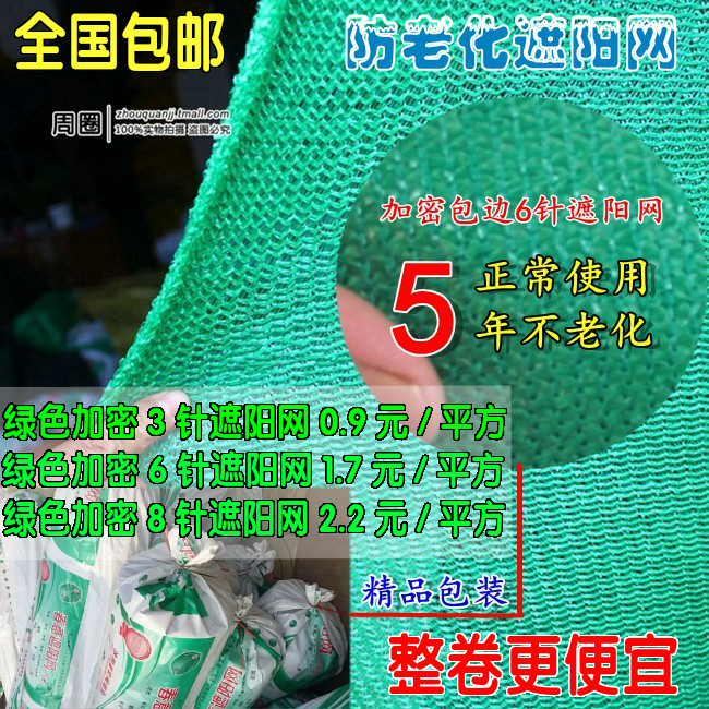 Green sun shade net 6 pin encryption sun network edging sun network building insulation plant shade net shipping