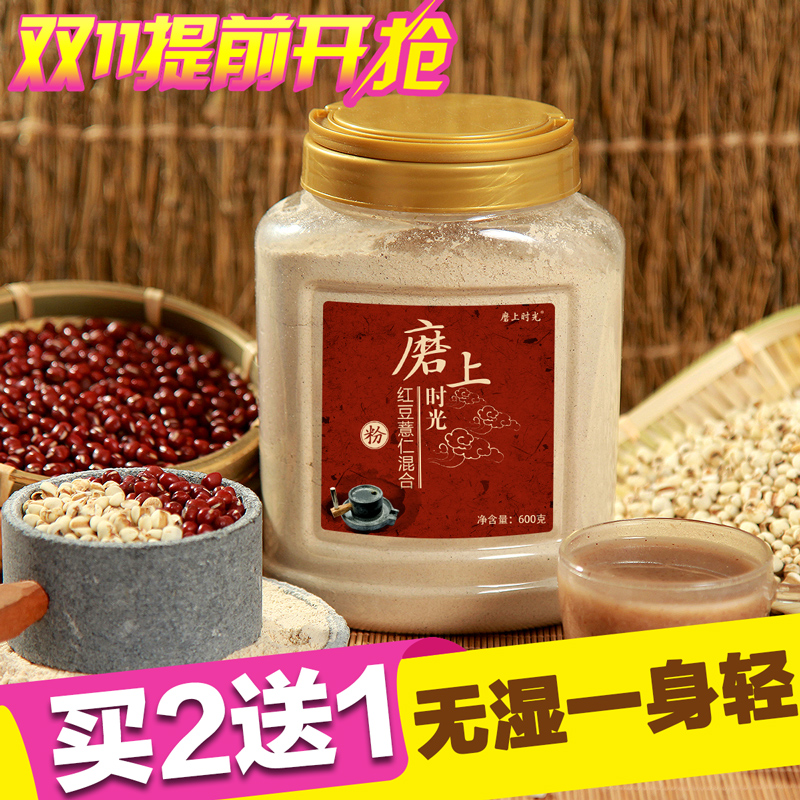 Grinding time on the red beans barley flour barley flour cooked meal replacement powder powder buy 2 get 1 tea better than red beans barley water 600 grams