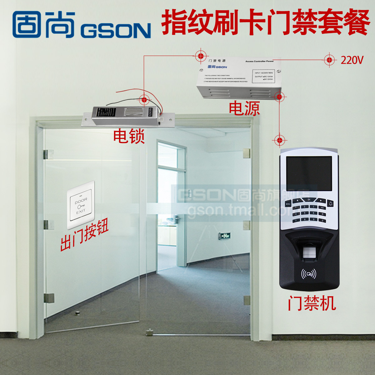 Gson solid yet have one machine fingerprint card password access control system access control systems access the entire suite package installation