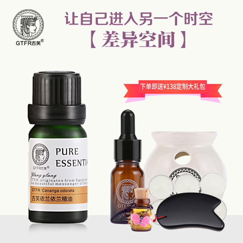 Gtfr/kheops ylang essential oils 10 ml unilateral aromatherapy body massage oil to increase hair shine