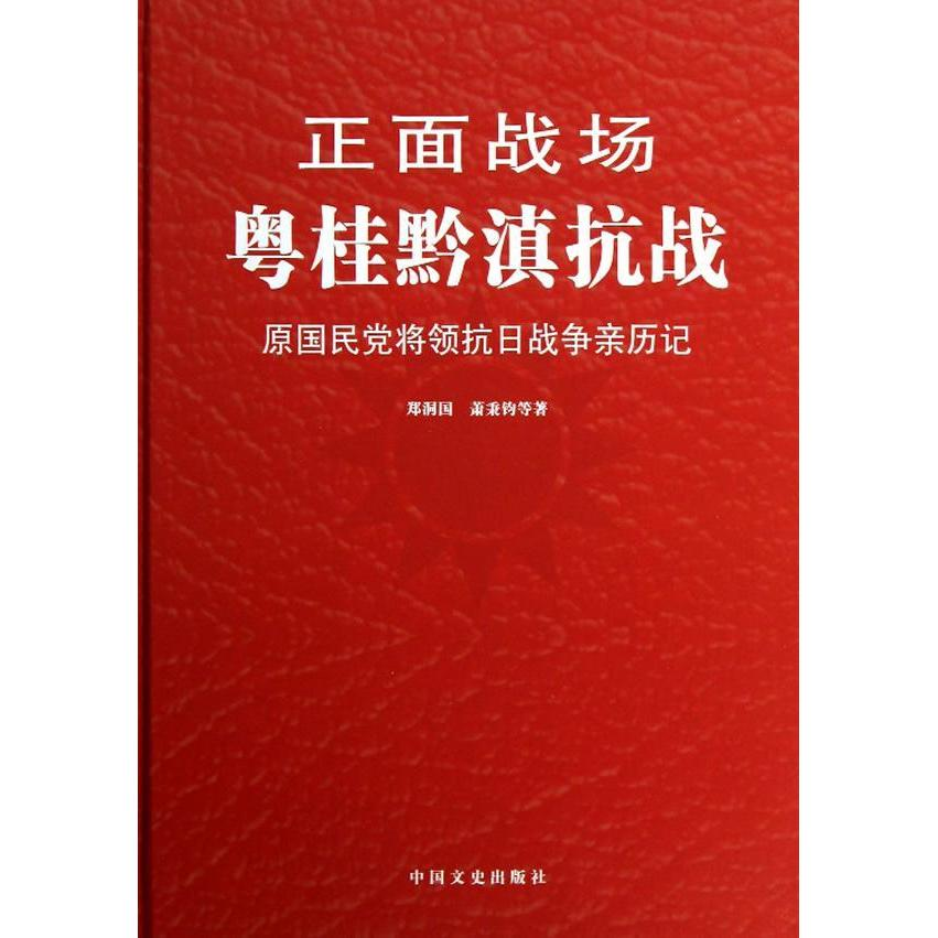 Guangdong and guangxi guizhou and yunnan war military series genuine selling books xinhua bookstore selling books xinhua bookstore selling books xinhua bookstore Selling books xinhua bookstore selling books