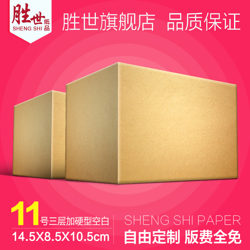 Guangdong full 68 shipping 3 layers plus hard blank cardboard boxes custom packaging boxes custom cardboard boxes on 11 taobao postal box