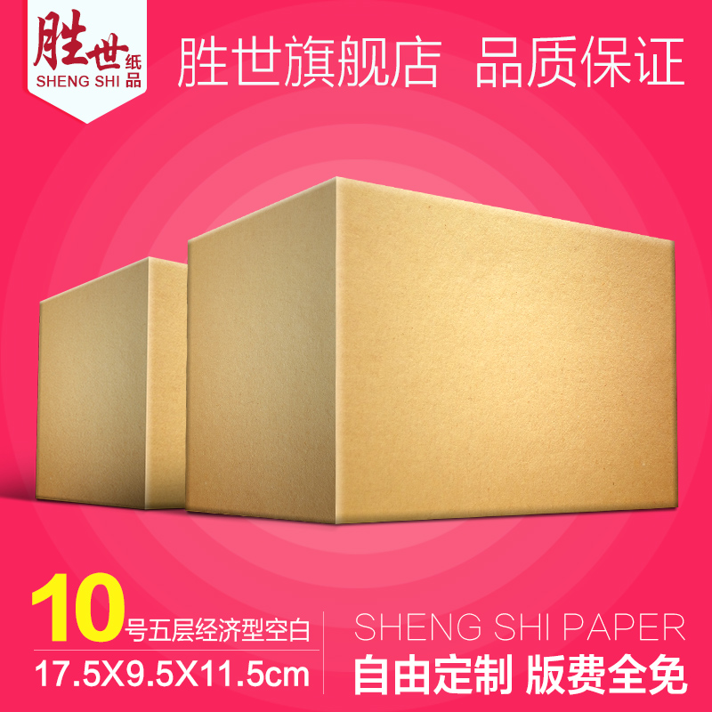 Guangdong full 68 shipping 5 layer blank cardboard boxes custom packaging boxes taobao express carton box paper box post box no. 10